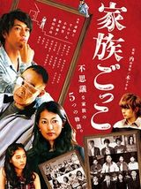 Affiche Kazoku Gokko