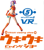 Jaquette Space Channel 5 VR: Ukiuki Viewing Show