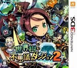 Jaquette Etrian Mystery Dungeon 2