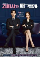 Affiche What's Wrong With Secretary Kim