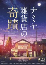 Affiche The Miracles of the Namiya General Store
