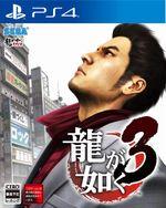 Jaquette Yakuza 3 Remastered