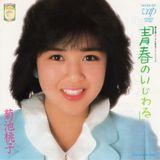 Pochette 青春のいじわる (Single)