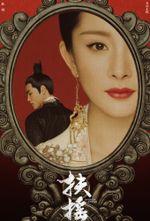 Affiche Legend of Fuyao