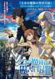 Affiche A Certain Magical Index III