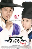 Affiche Sungkyunkwan Scandal