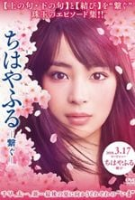 Affiche Chihayafuru -Tsunagu-