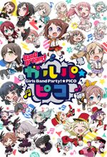 Affiche BanG Dream! Girls Band Party!☆PICO