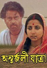 Affiche Antarjali Jatra
