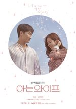 Affiche Familiar Wife