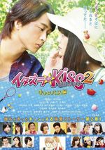 Affiche Mischievous Kiss the Movie Part 2: Campus