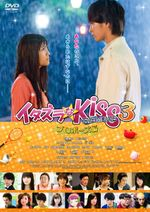 Affiche Mischievous Kiss The Movie: The Proposal
