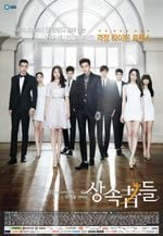 Affiche The Heirs