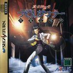 Jaquette Shin Megami Tensei: Devil Summoner