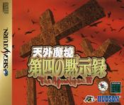Jaquette Far East of Eden : The Apocalypse IV