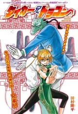 Couverture Tiger Dragon Brothers