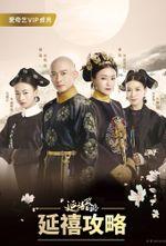 Affiche Story of Yanxi Palace