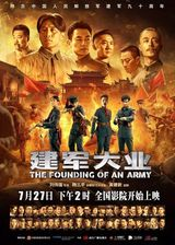 Affiche The Founding of an Army