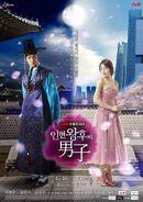 Affiche Queen In-Hyun's Man
