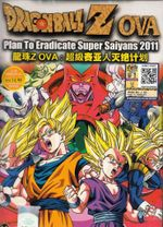 Affiche Dragon Ball Z : Le Plan d'éradication des Super Saiyens