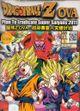 Affiche Dragon Ball Z : Le Plan d'éradication des Super Saiyens