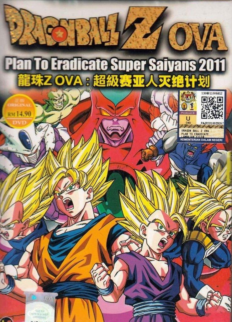 Dragon_Ball_Z_Le_Plan_d_eradication_des_Super_Saiyens.jpg