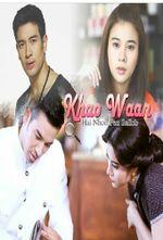 Affiche Kao Waan Hai Noo Pen Sai Lub