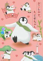 Affiche Okoshiyasu, Chitose-chan