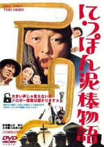 Affiche Tale of Japanese Burglars