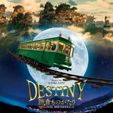 Pochette 映画「DESTINY 鎌倉ものがたり」オリジナル・サウンドトラック (OST)