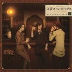 Pochette Bungo Stray Dogs Original Sound Track 02 (OST)