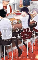 Couverture Miss Komi Is Bad at Communication. - Volume 02