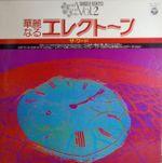 Pochette Special Sound Series Vol. 2