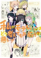 Couverture No Matter How I Look at It, It's You Guys' Fault I'm Not Popular !, tome 13