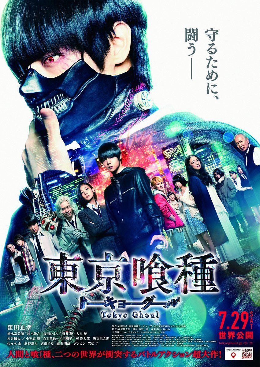 Tokyo ghoul's -[NaTeam.DN] - Film - VOSTFR- WEBDL