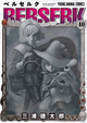 Couverture Berserk, tome 40