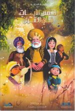 Affiche Marvelous Stories From Quran