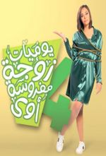 Affiche Diary Of A Very Angry Wife - يوميات زوجة مفروسة أوي