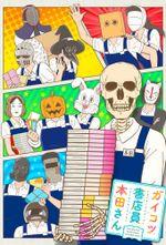 Affiche Mr. Honda, the Skeleton Book Store Clerk