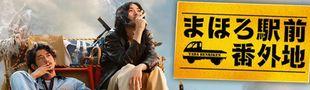 Cover Mes Drama Japonais
