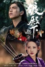 Affiche The Wolf