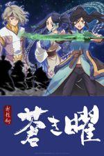 Affiche Xuan Yuan Sword Luminary