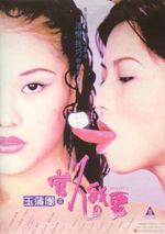 Affiche Sex & Zen 3