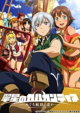 Affiche Gargantia on the Verdurous Planet OVA