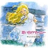 Pochette When Marnie Was There Soundtrack Music Collection (OST)
