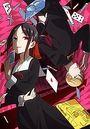 Affiche Kaguya-sama: Love is War