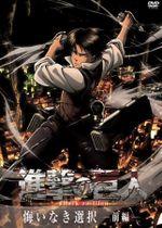 Affiche Shingeki no Kyojin: Kuinaki Sentaku