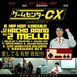 Pochette Game Center CX (EP)