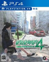Jaquette Disaster Report 4 : Summer Memories - First Impact