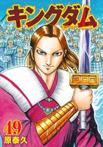 Couverture Kingdom, tome 49